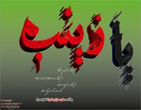 طرح شماره 4/ پوستر ویژه شهادت حضرت زینب کبری سلام الله علیها