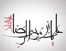 طرح شماره 20/ خطاطی نام علی بن موسی الرضا