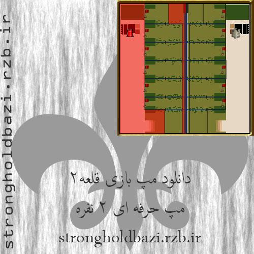 تصویر : http://rozup.ir/up/strongholdbazi/Pictures/image2.jpg