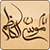 اس ام اس ولادت امام کاظم