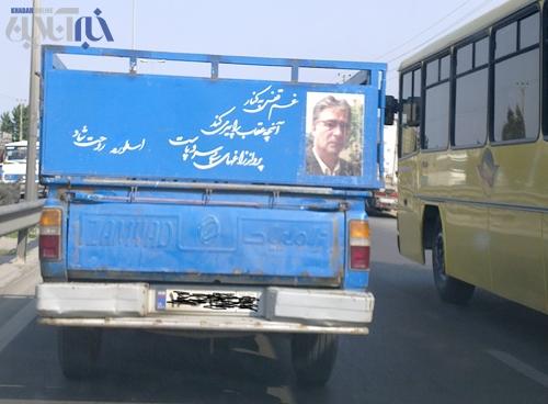 دل نوشته های ماشین های ایرانی