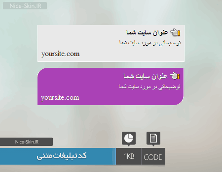 کد تبلیغات متنی با استایلی زیبا