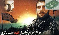 سردار شهید حمید باکری