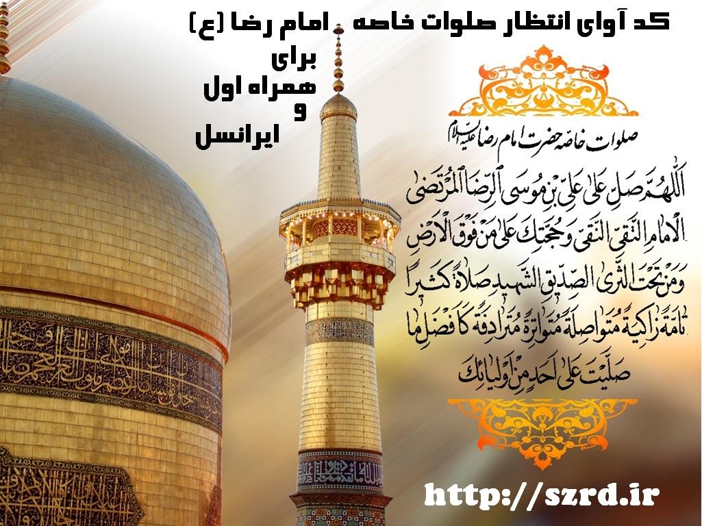 کد پیشواز صلوات خاصه امام رضا (ع) برای همراه اول و ایرانسل