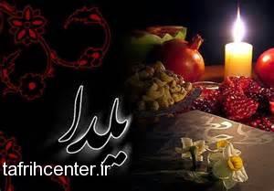 جدیدترین  پیام های تبریک شب یلدا   اس شب لدا92