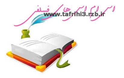 اس ام اس فلسفی جدید بهمن 92