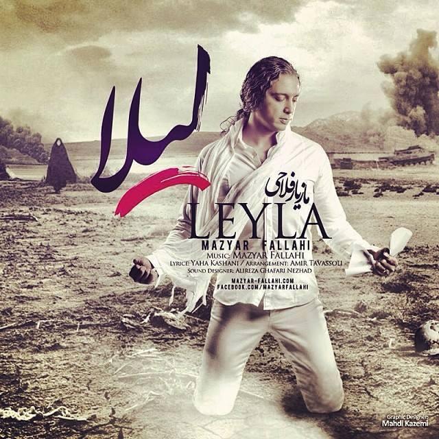 دانلود آهنگ جديد مازیار فلاحی به نام لیلا