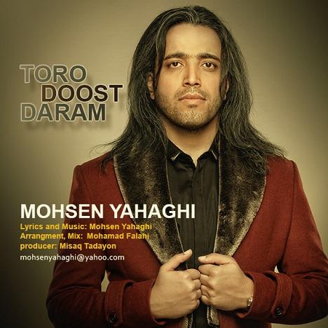 دانلود آهنگ جدید محسن یا حقی به نام تورو دوست دارم