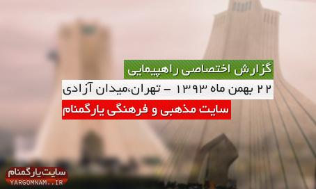 گزارش راهپیمایی 22 بهمن + عکس