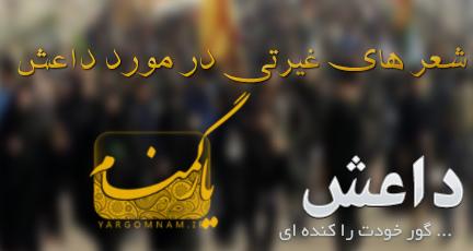 شعر غیرتی در مورد داعش