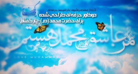 کاور های حضرت محمد(ص)-حمایتی