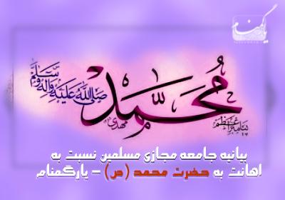 بیانیه اهانت به حضرت محمد(ص)