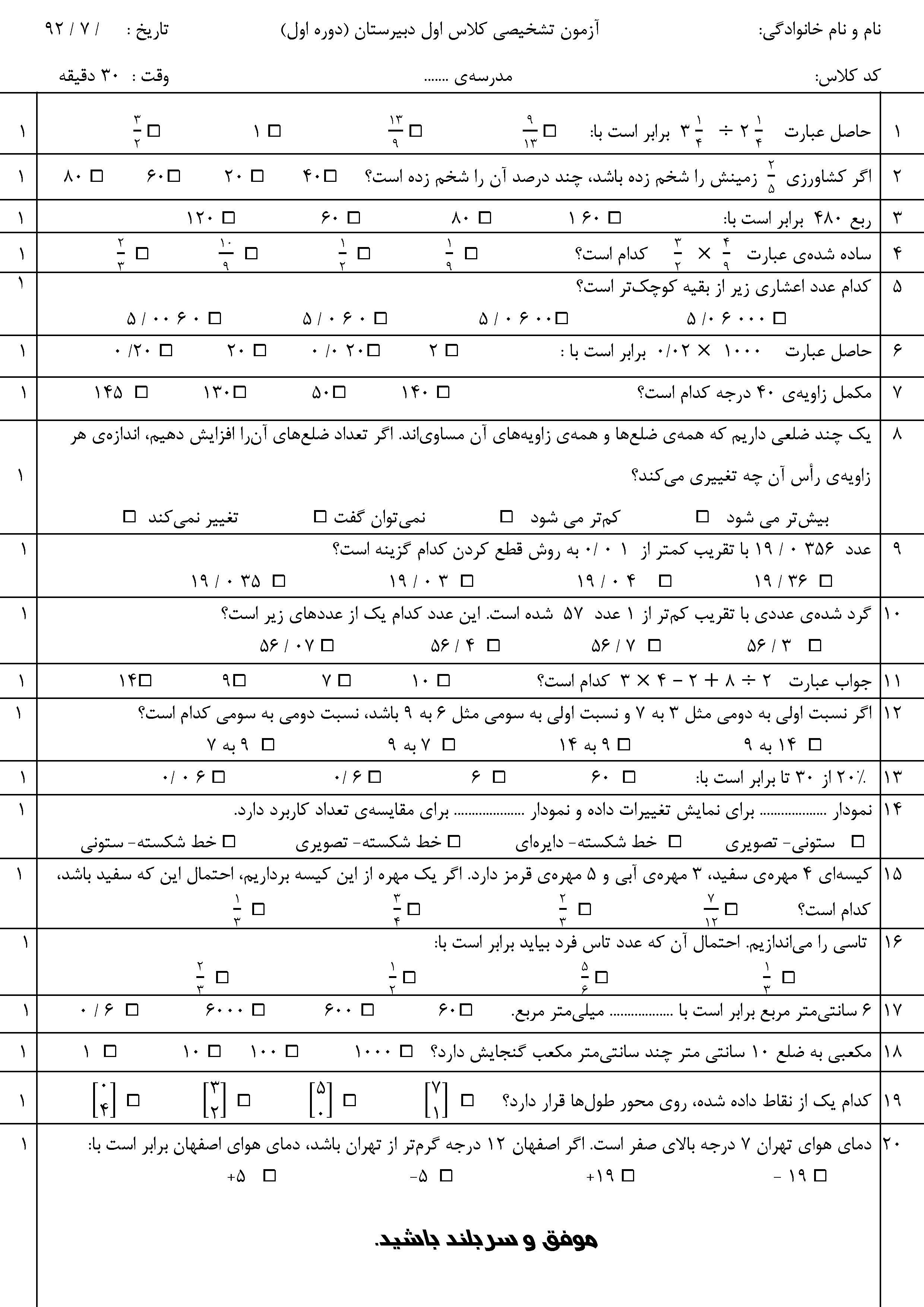 Image result for سوال ریاضی هفتم