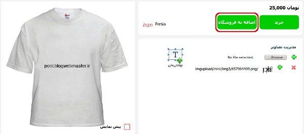 طراحی محصول - پیک یویو