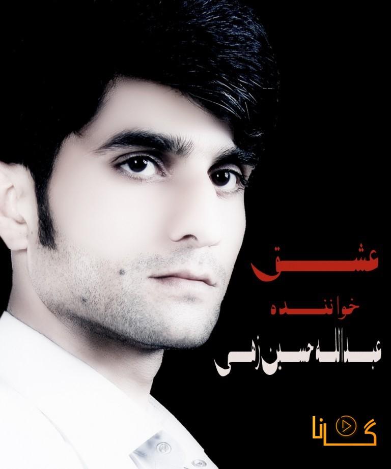 آهنگ عشق از عبدالله حسین زهی