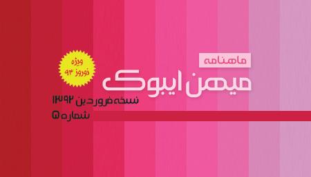 دانلود ماهنامه میهن ایبوک نسخه فروردین 93