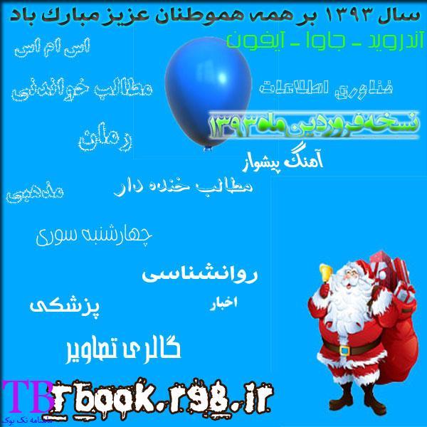 دانلود ماهنامه ایبوک توپترین ها نسخه فروردین ۹۳