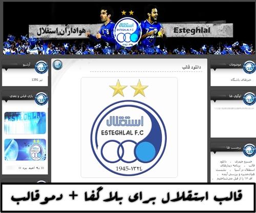 http://rozup.ir/up/takgraph/Esteghlal/SSG.jpg