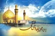 اس ام اس و پیامک ولادت امام هادی (ع)