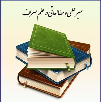 سیر مطالعاتی ادبیات عرب