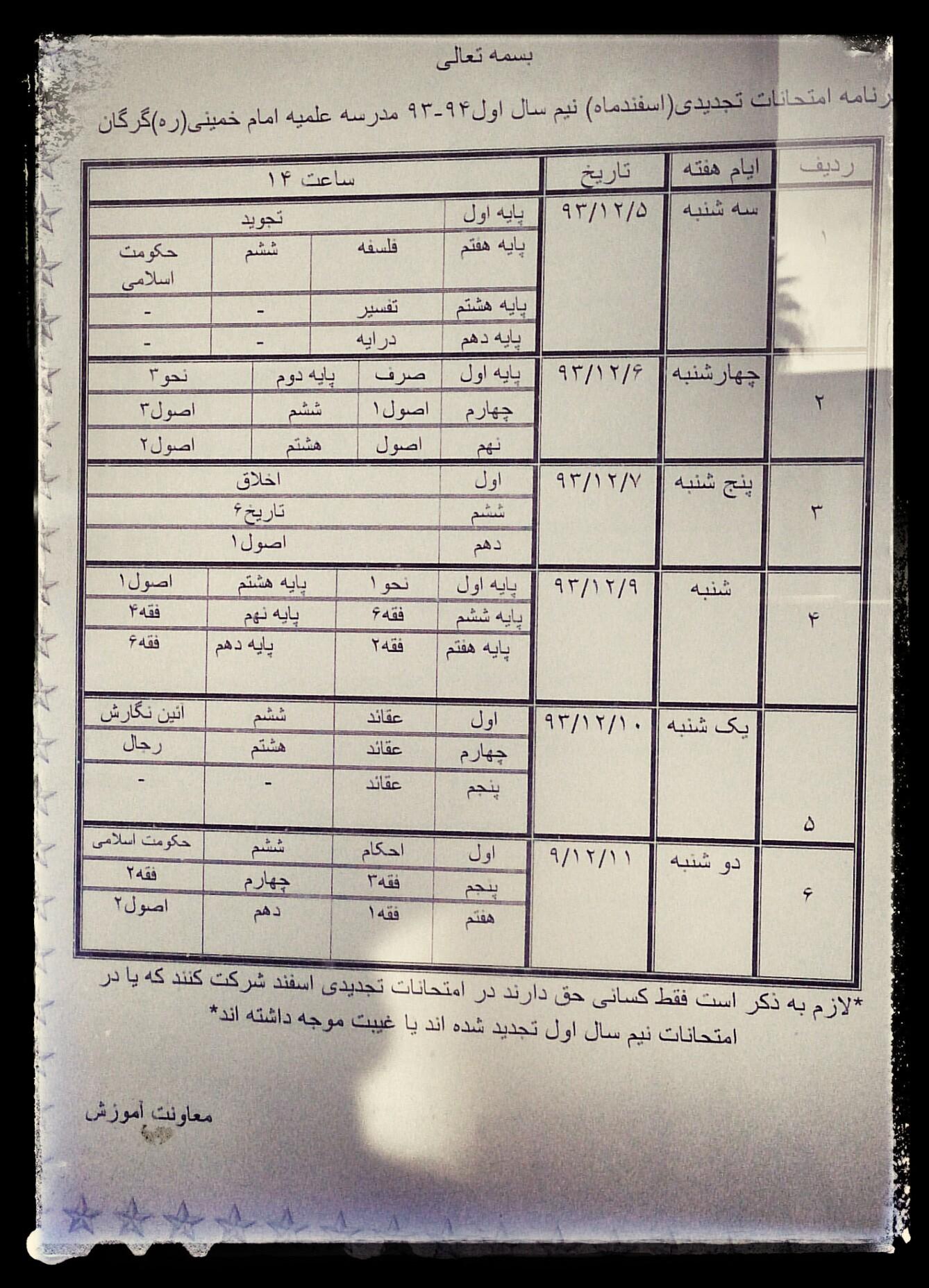 برنامه امتحانی اسفند ماه 93-مدرسه امام خمینی (ره) گرگان