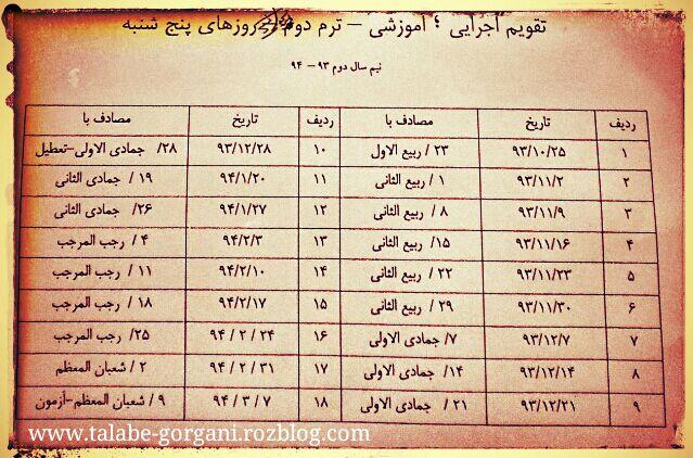 تقویم آوزشی ترم دوم / بنیاد فرهنگی امامت شعبه گرگان
