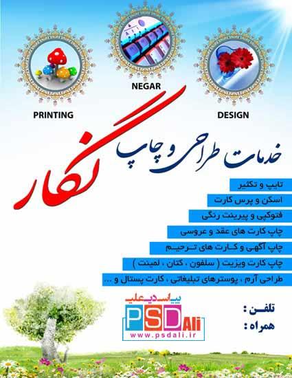 بنر خدمات طراحی و چاپ نگار