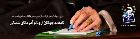 نامه ی رهبر معظم انقلاب اسلامی به جوانان اروپا  و آمریکای شمالی