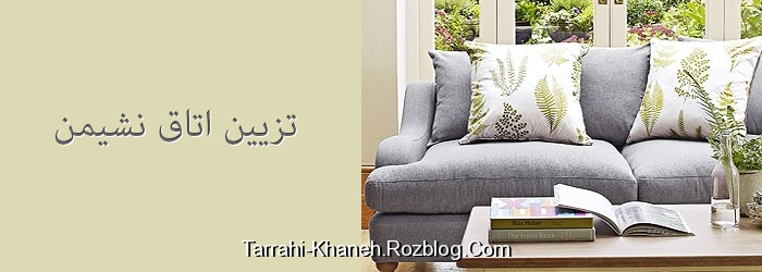 http://rozup.ir/up/tarrahi-khaneh/Pictures/Living-Room-Designs/livingroom-decoration-ideas/livingroom.jpg