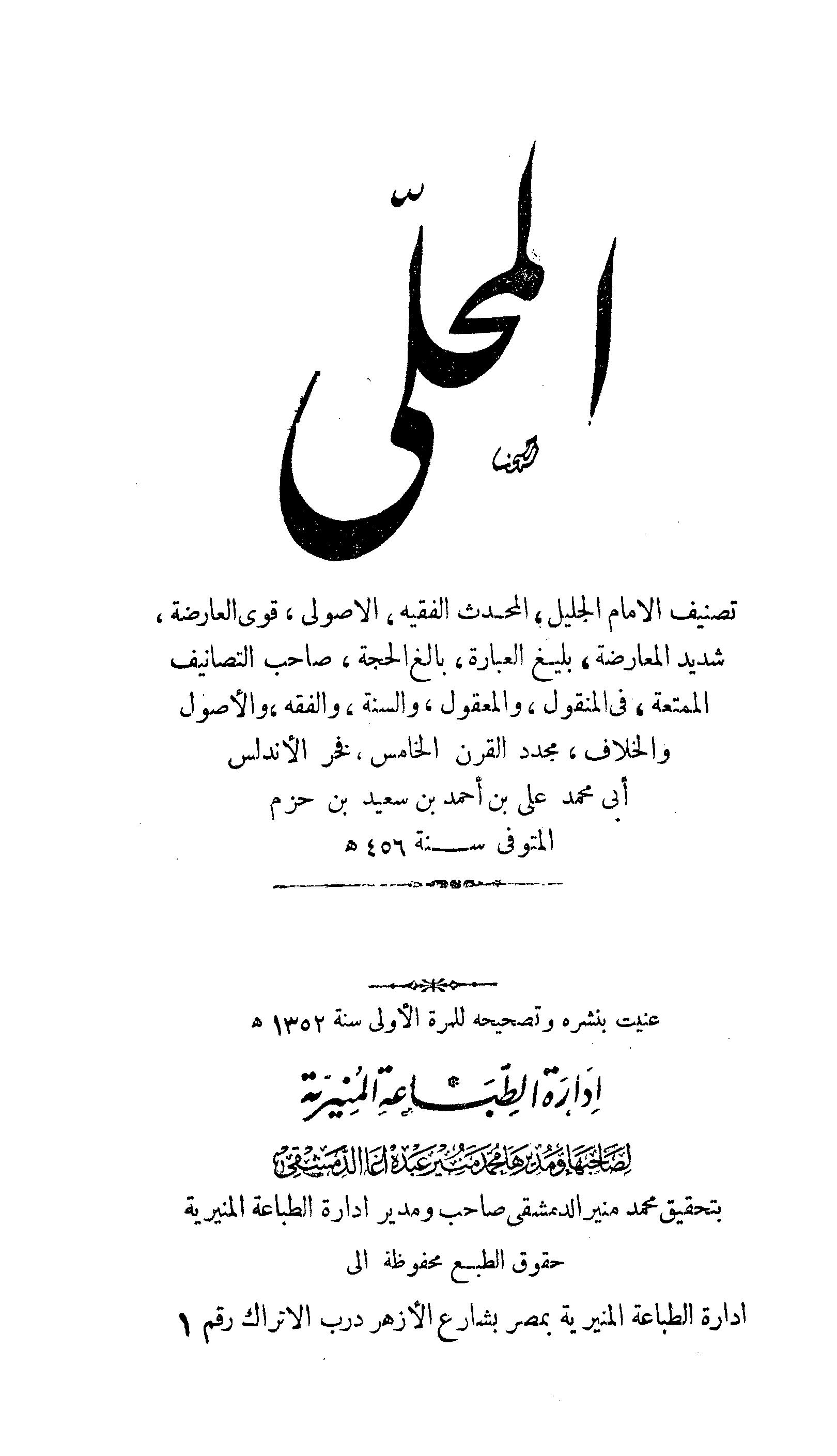 کتاب المحلی