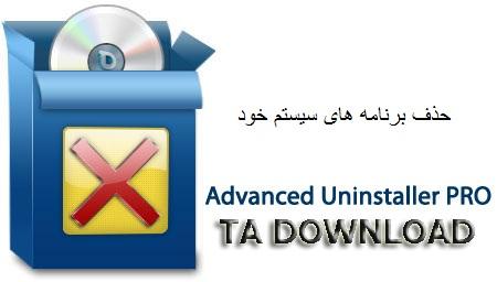 نرم افزار حذف برنامه های سیستم Advanced Uninstaller