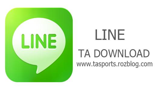 نرم افزار LINE برای PC