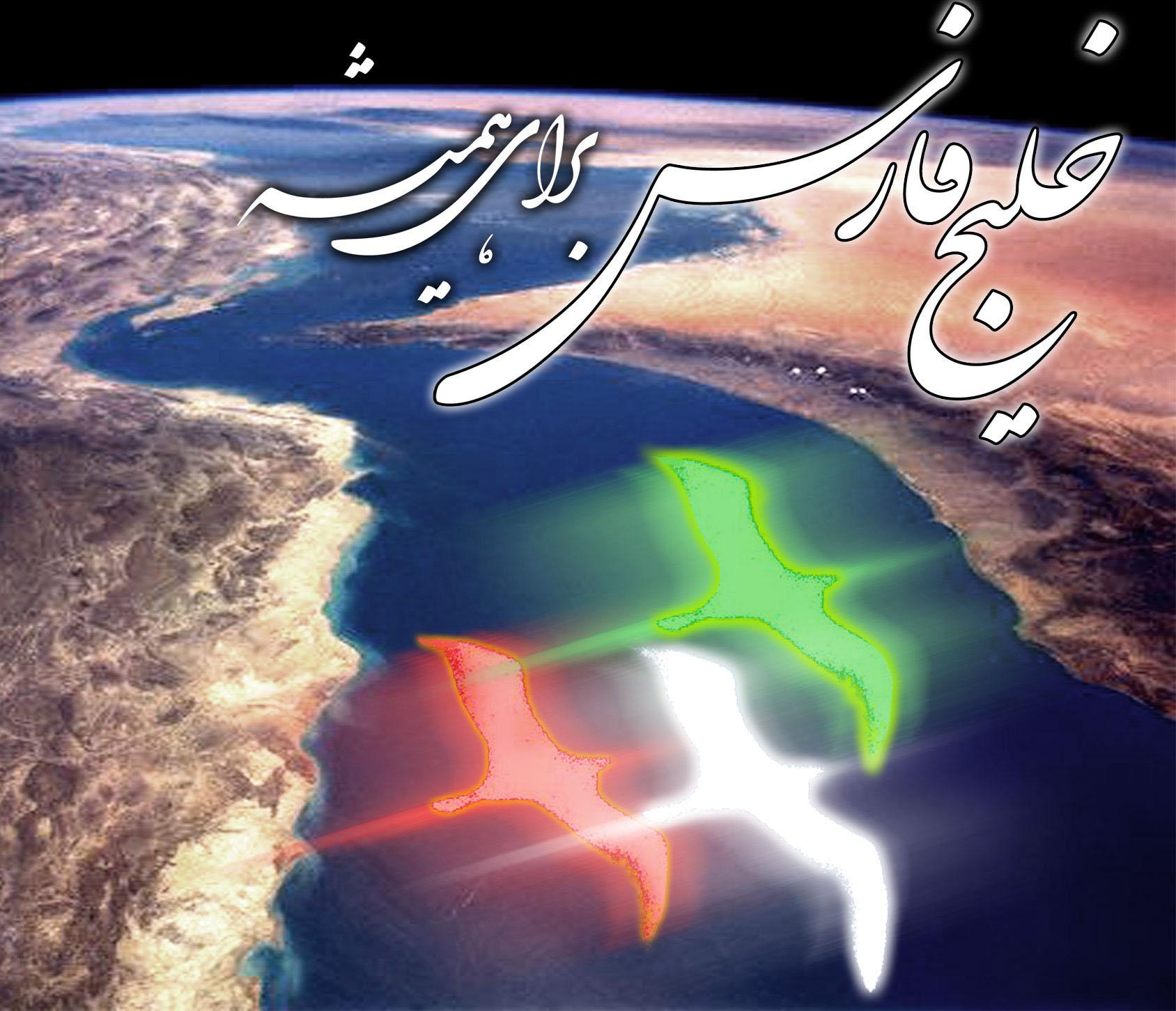 خلیج فارس در حال فراموش شدن است ! ؟