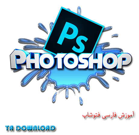 مجموعه کتاب های آموزش فارسی نرم افزار فتوشاپ Photoshop