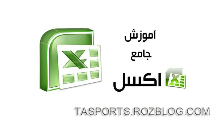 آموزش جامع و کامل برنامه Excel