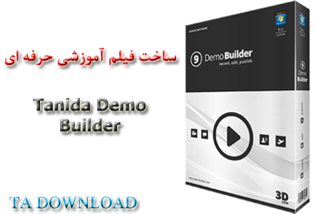 ساخت حرفه ای فیلم آموزشی با Tanida Demo Builder 9