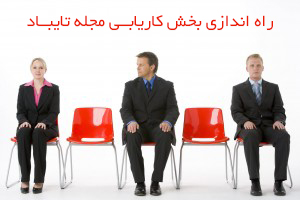 http://rozup.ir/up/taybad/Pictures/job-interview-300x200.jpg