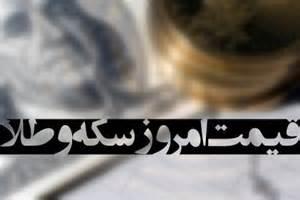 قیمت سکه و طلا در بازار ایران 93/07/10