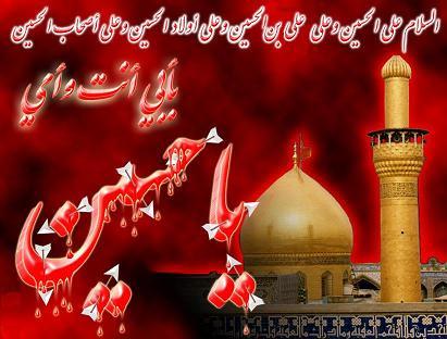 Image result for تاسوعا چه روزی است