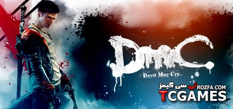 ترینر سالم بازی DmC Devil May Cry