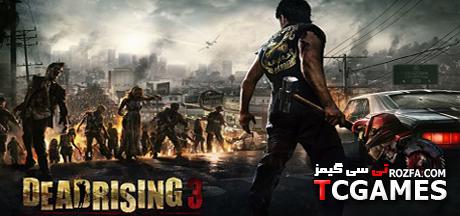 ترینر و رمزهای بازی Dead Rising 3