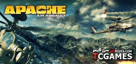 ترینر بازی آپاچی Apache Air Assault
