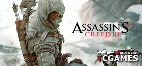 ترینر بازی اساسین کرید 3 Assassins Creed