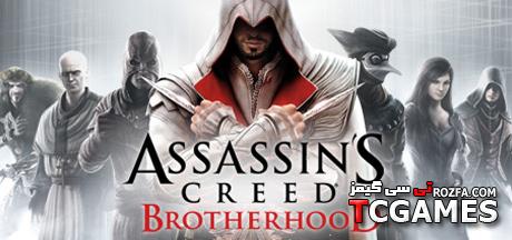 ترینر بازی اساسین کرید برادرهود Assassins Creed Brotherhood