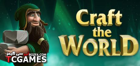 کرک نهایی بازی Craft The World