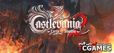 کرک سالم بازی Castlevania Lords Of Shadow 2