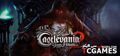 ترینر سالم بازی Castlevania Lords Of Shadow 2