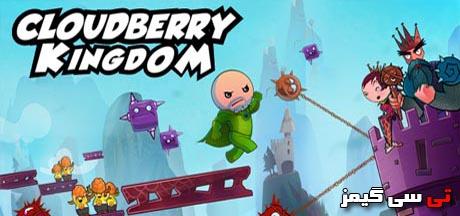ترینر بازی پادشاهی تمشک شمالی 2013 Cloudberry Kingdom