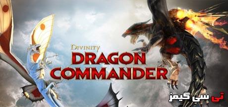 کرک بازی فرمانده اژدها Divinity: Dragon Commander