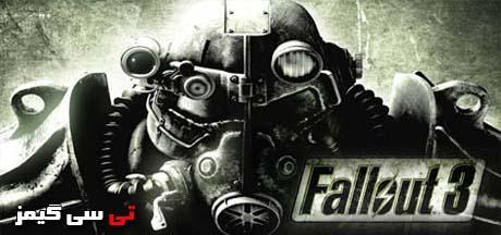 دانلود ترینر بازی فالوت Fallout 3